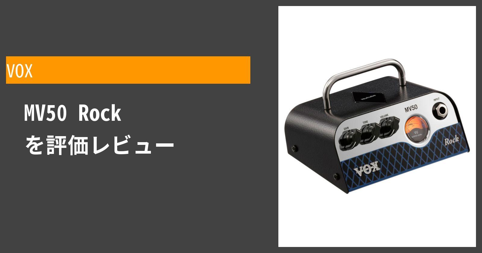 MV50 Rockを徹底評価