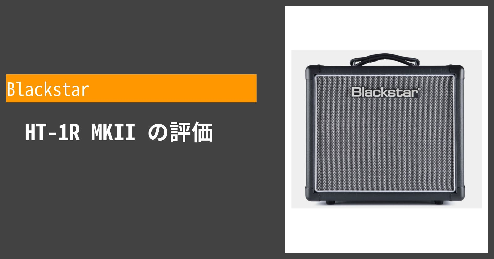 HT-1R MKIIを徹底評価