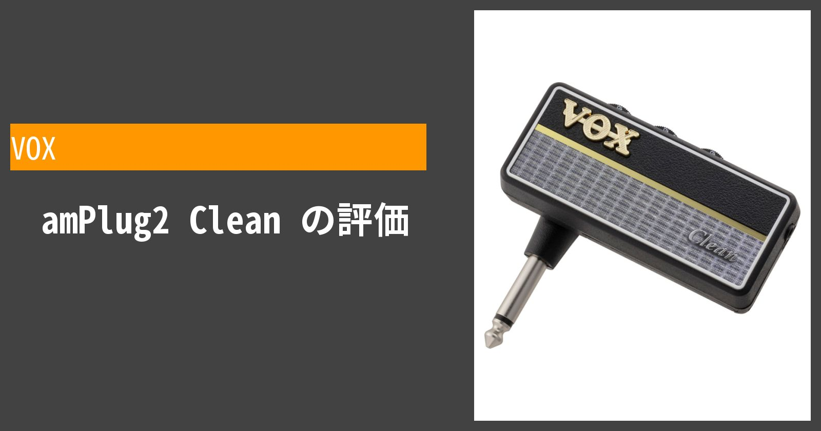 amPlug2 Cleanを徹底評価