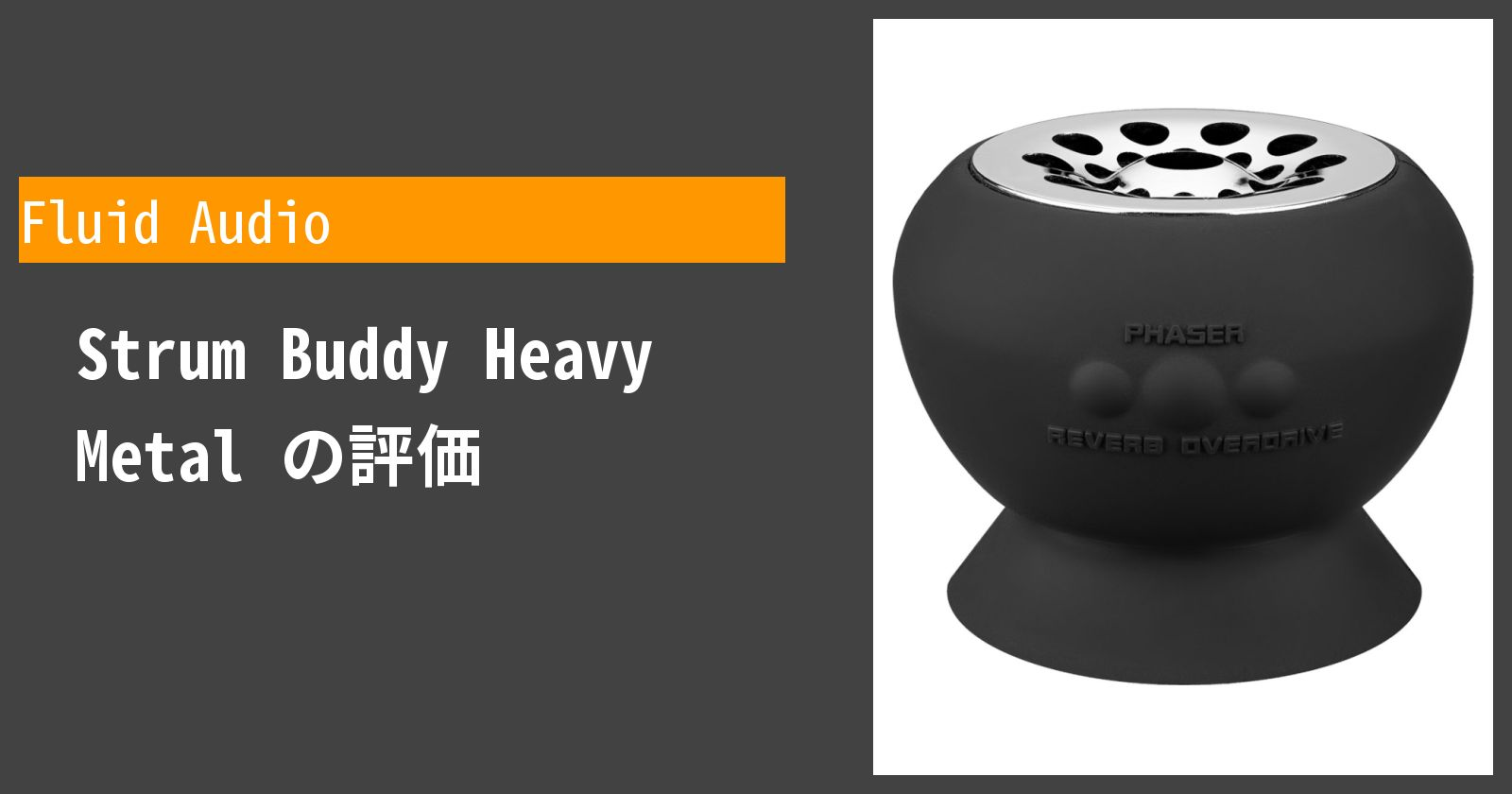 Strum Buddy Heavy Metalを徹底評価