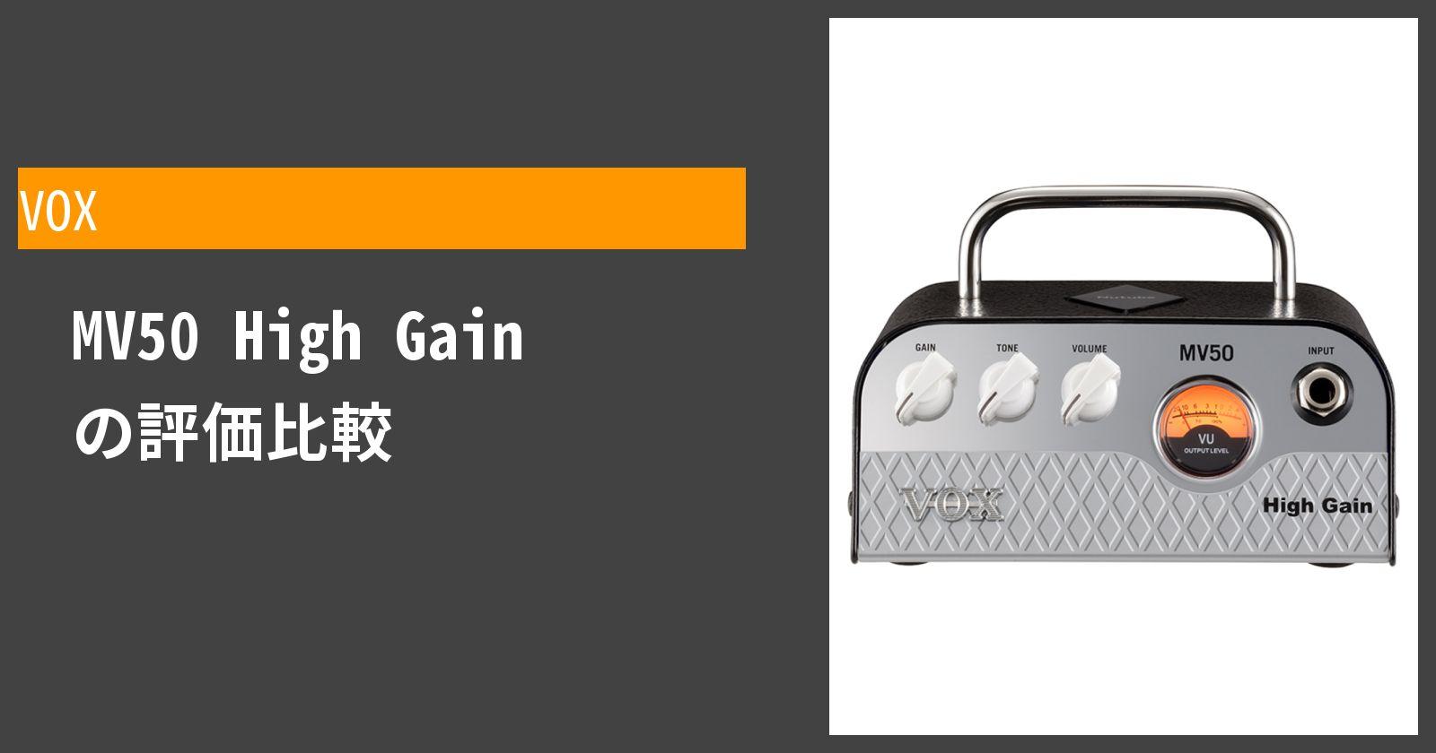 MV50 High Gainを徹底評価