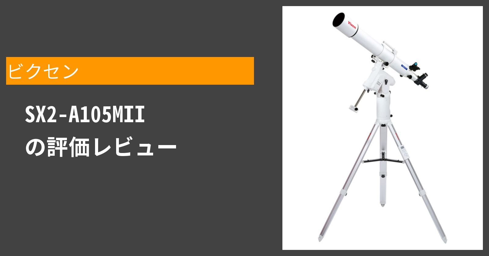 SX2-A105MIIを徹底評価