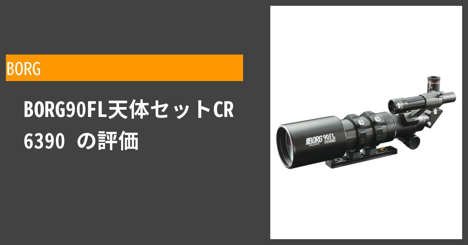 BORG90FL天体セットCR 6390を徹底評価