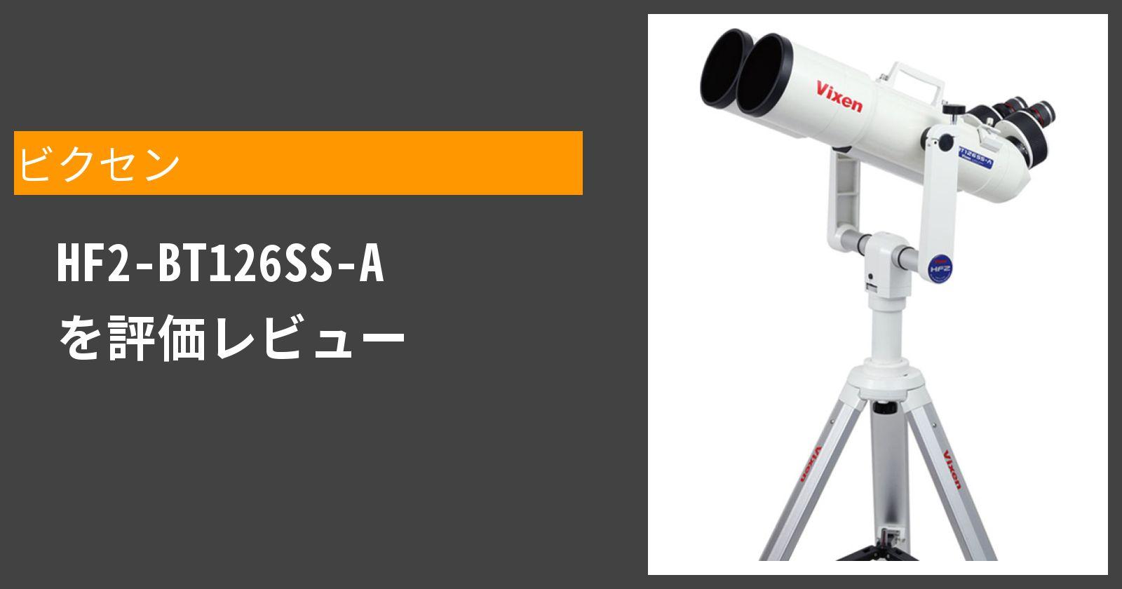 HF2-BT126SS-Aを徹底評価
