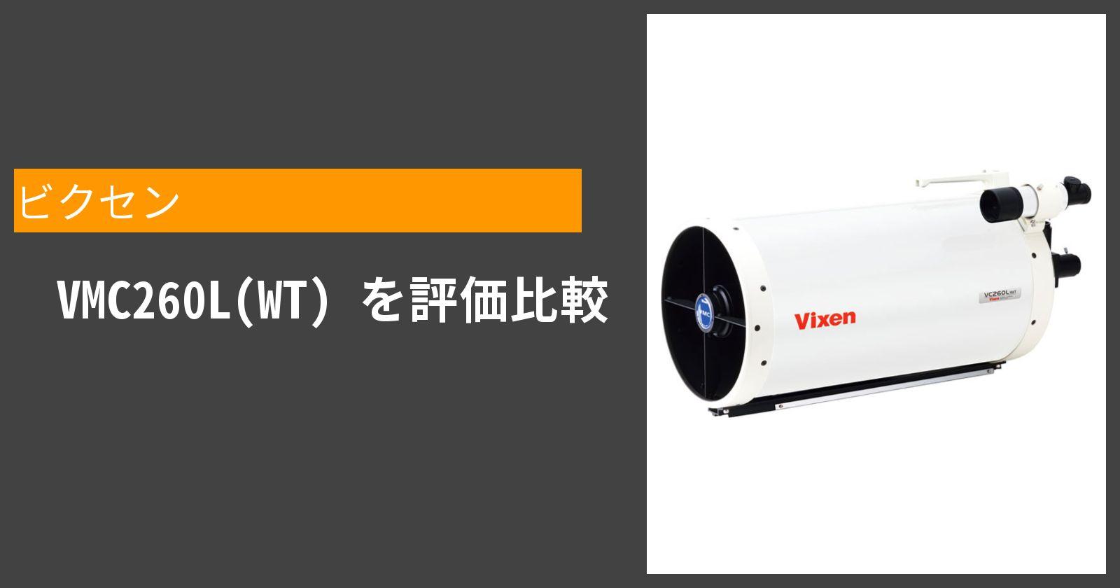 VMC260L(WT)を徹底評価