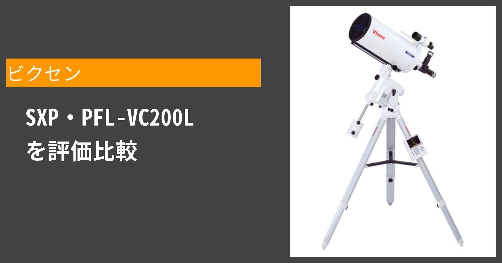 SXP・PFL-VC200Lを徹底評価