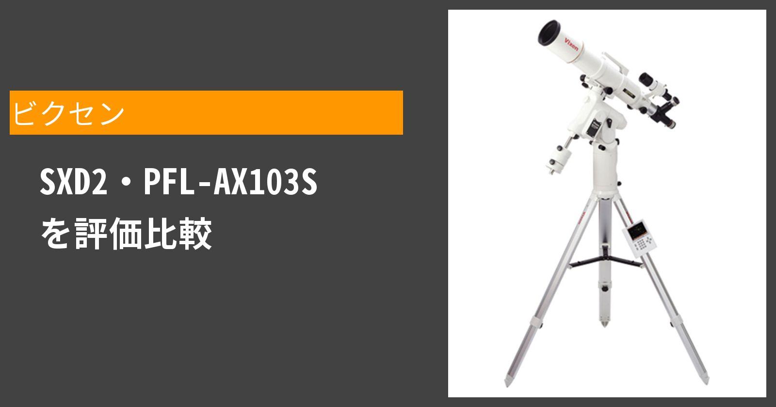 SXD2・PFL-AX103Sを徹底評価