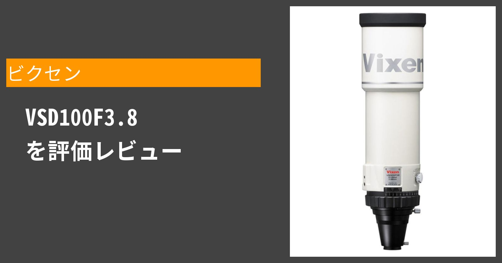 VSD100F3.8を徹底評価