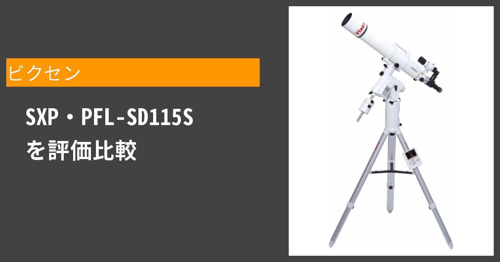 SXP・PFL-SD115Sを徹底評価