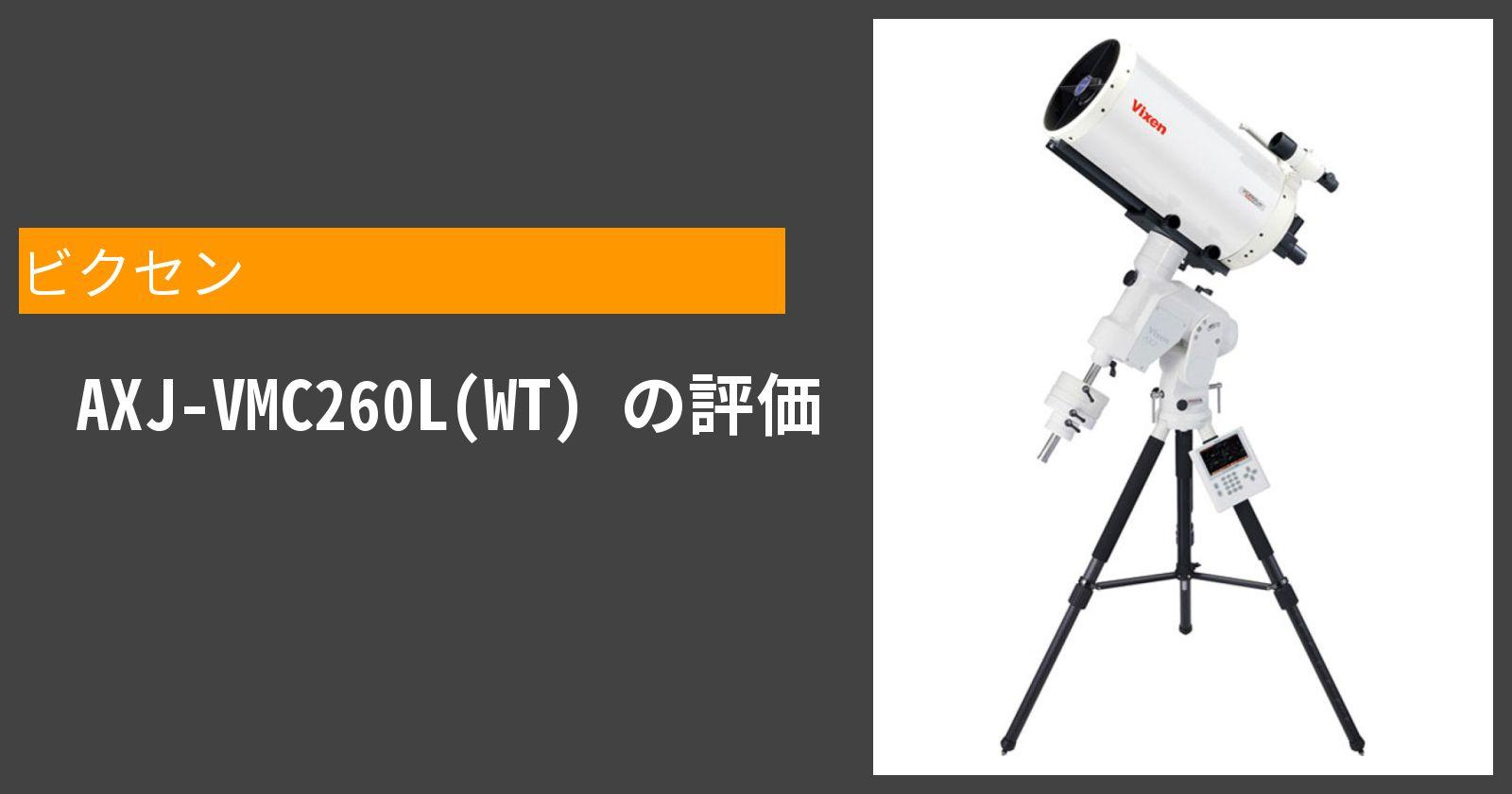 AXJ-VMC260L(WT)を徹底評価
