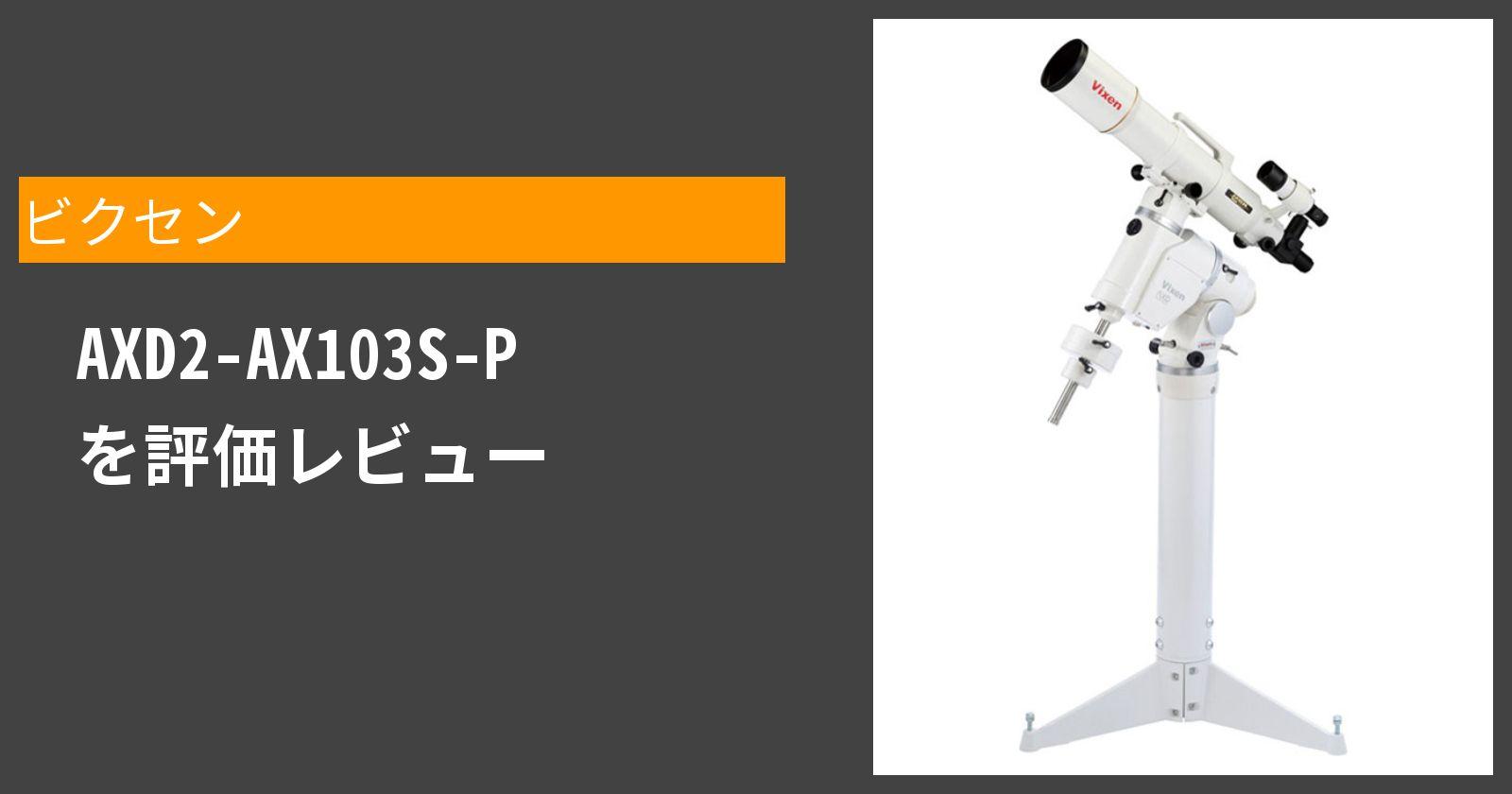 AXD2-AX103S-Pを徹底評価