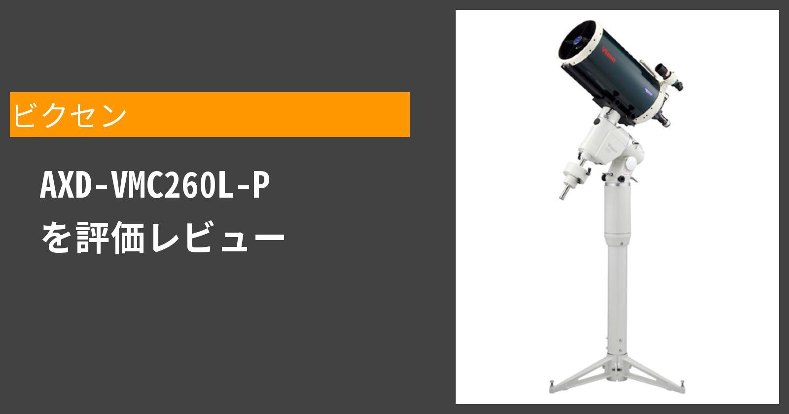 AXD-VMC260L-Pを徹底評価