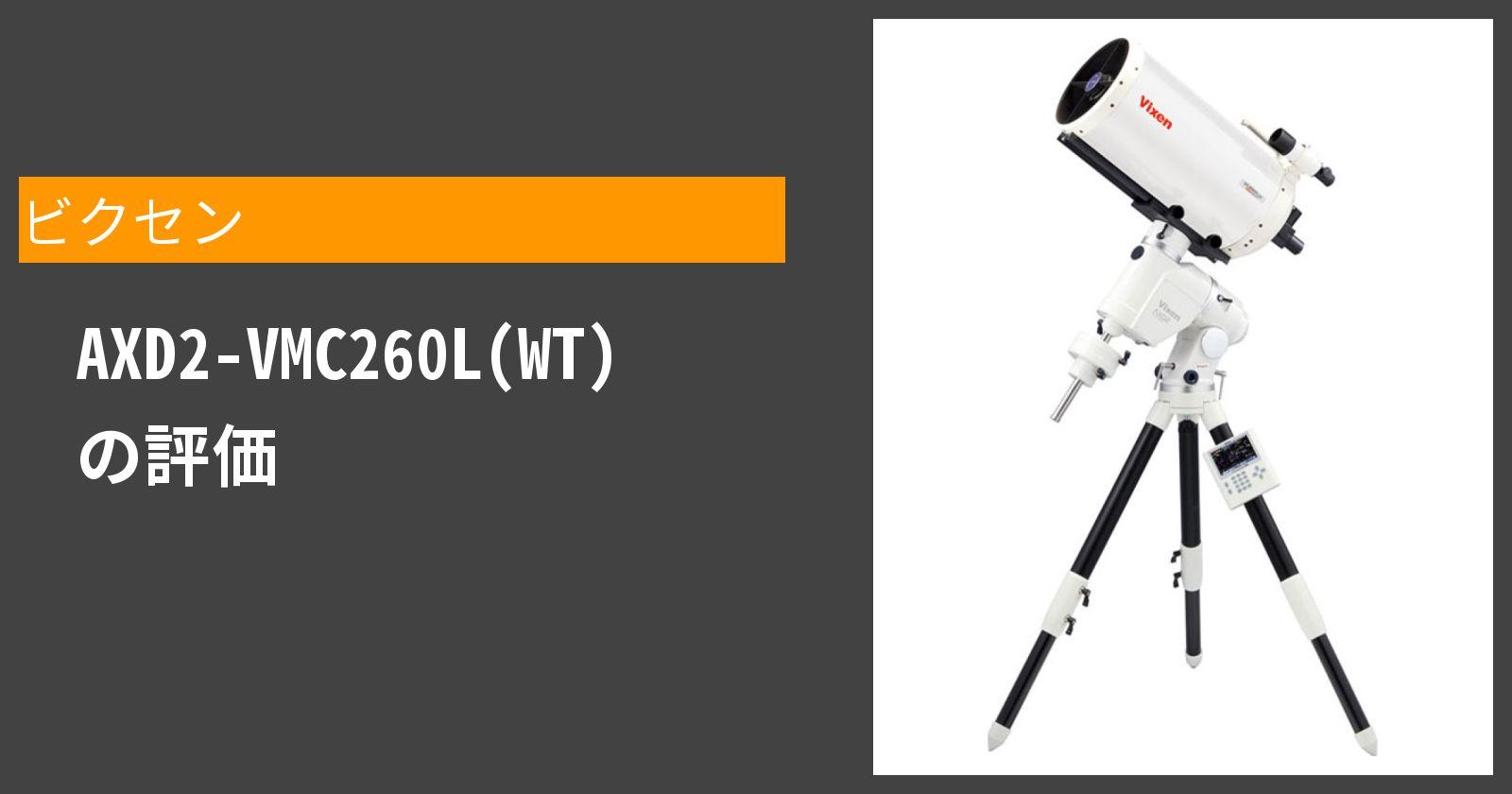 AXD2-VMC260L(WT)を徹底評価