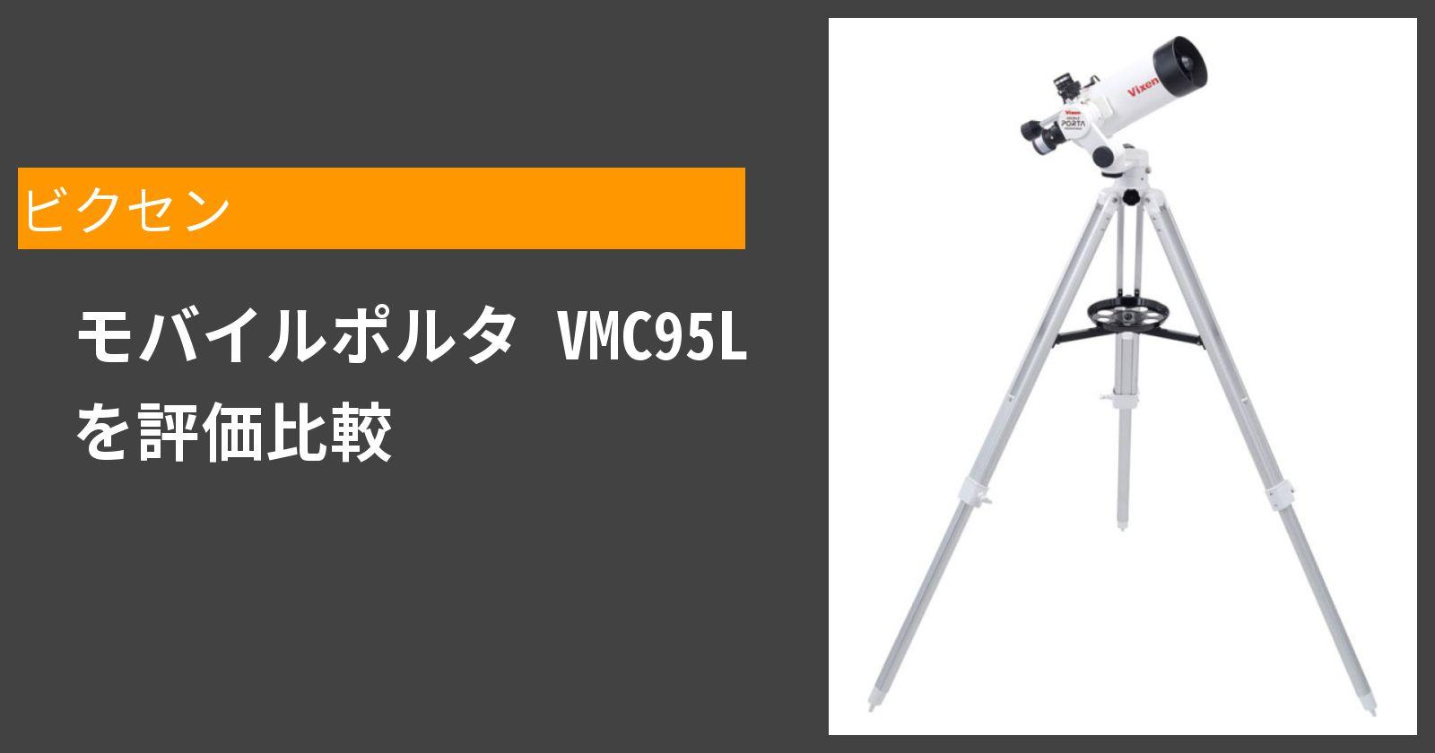 モバイルポルタ VMC95Lを徹底評価
