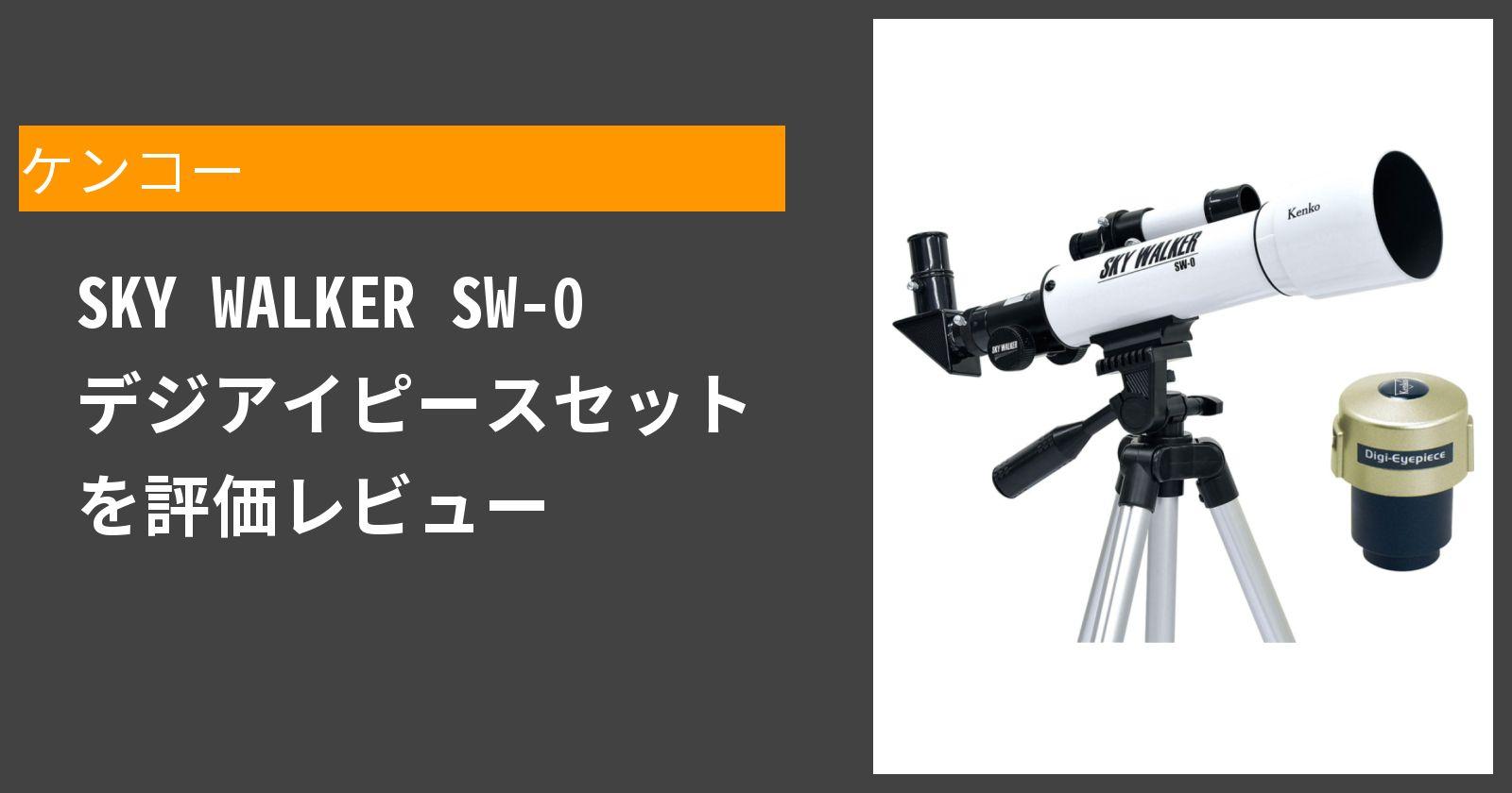 SKY WALKER SW-0 デジアイピースセットを徹底評価