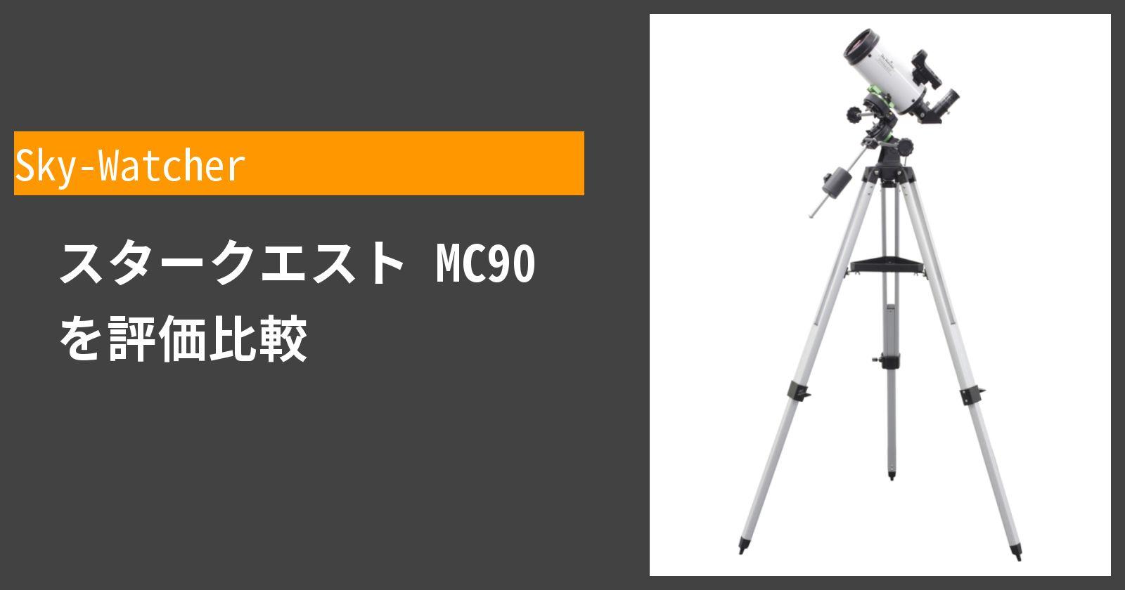 スタークエスト MC90を徹底評価