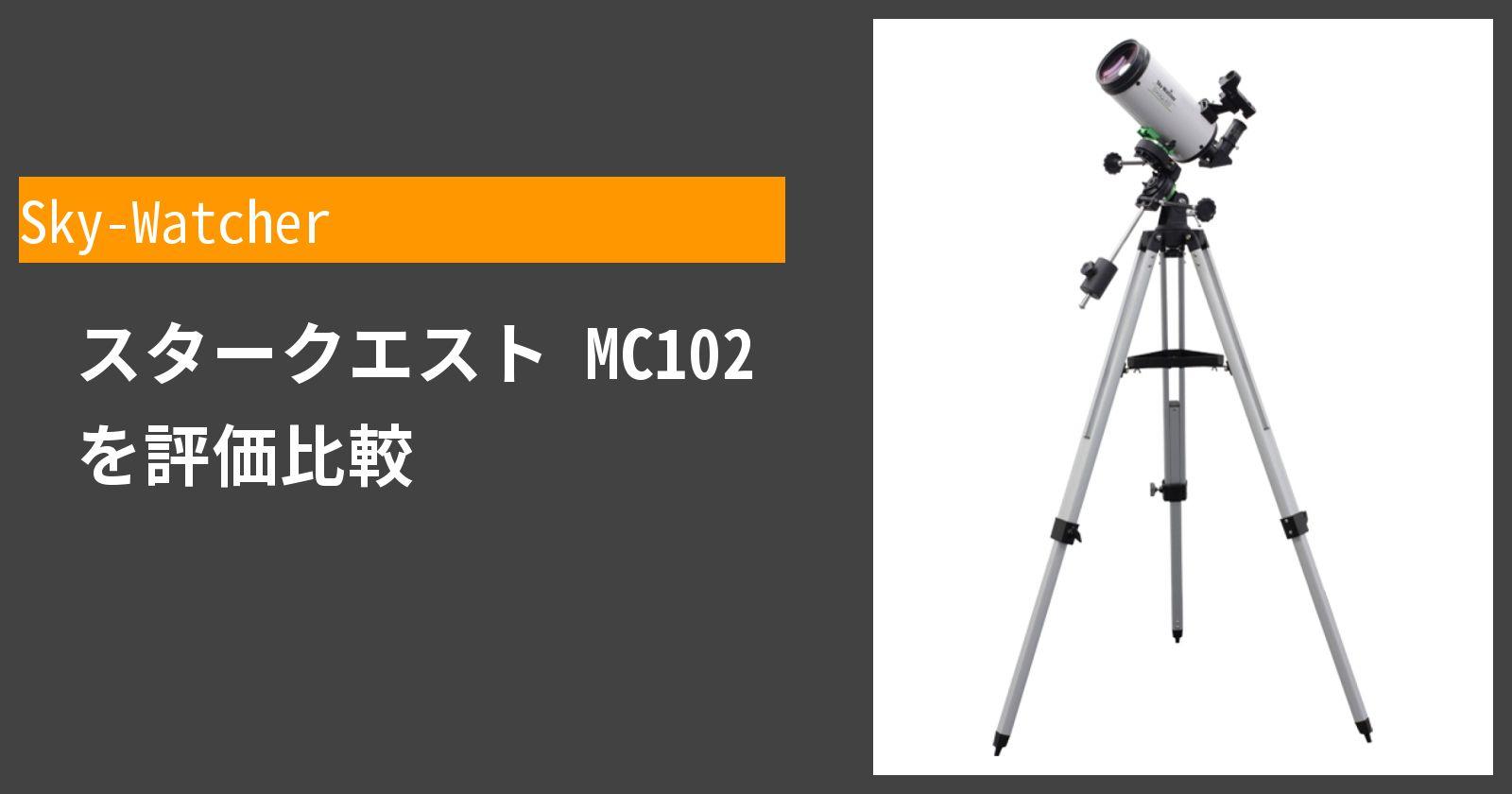 スタークエスト MC102を徹底評価
