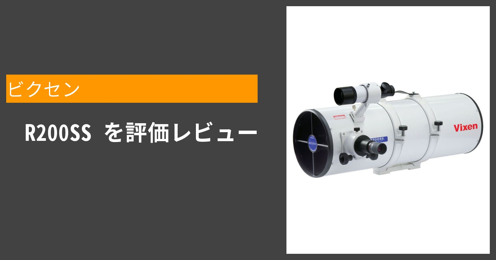 R200SSを徹底評価