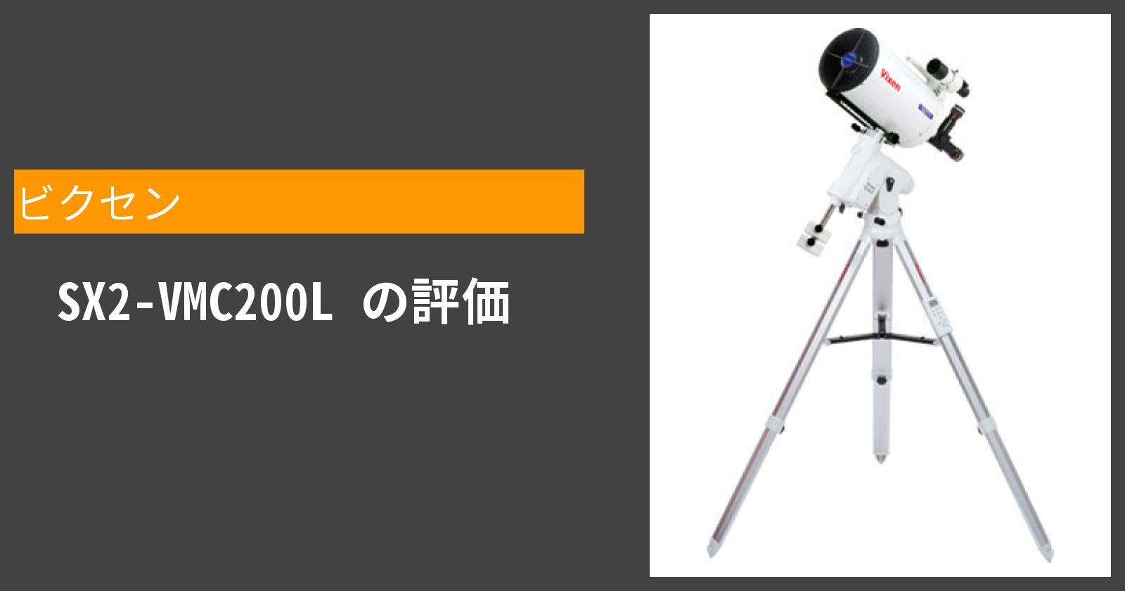SX2-VMC200Lを徹底評価