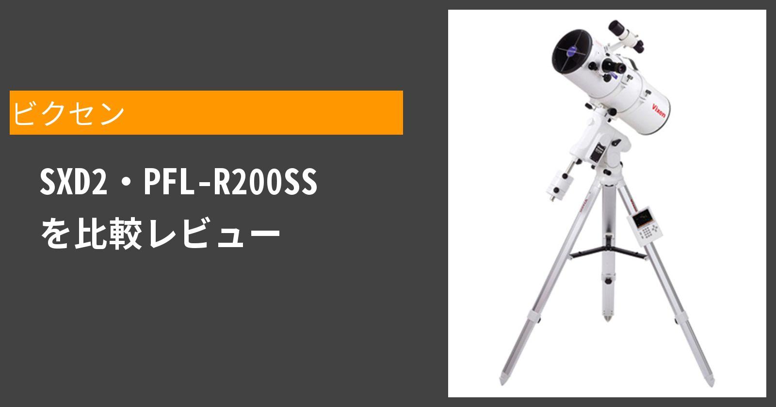 SXD2・PFL-R200SSを徹底評価