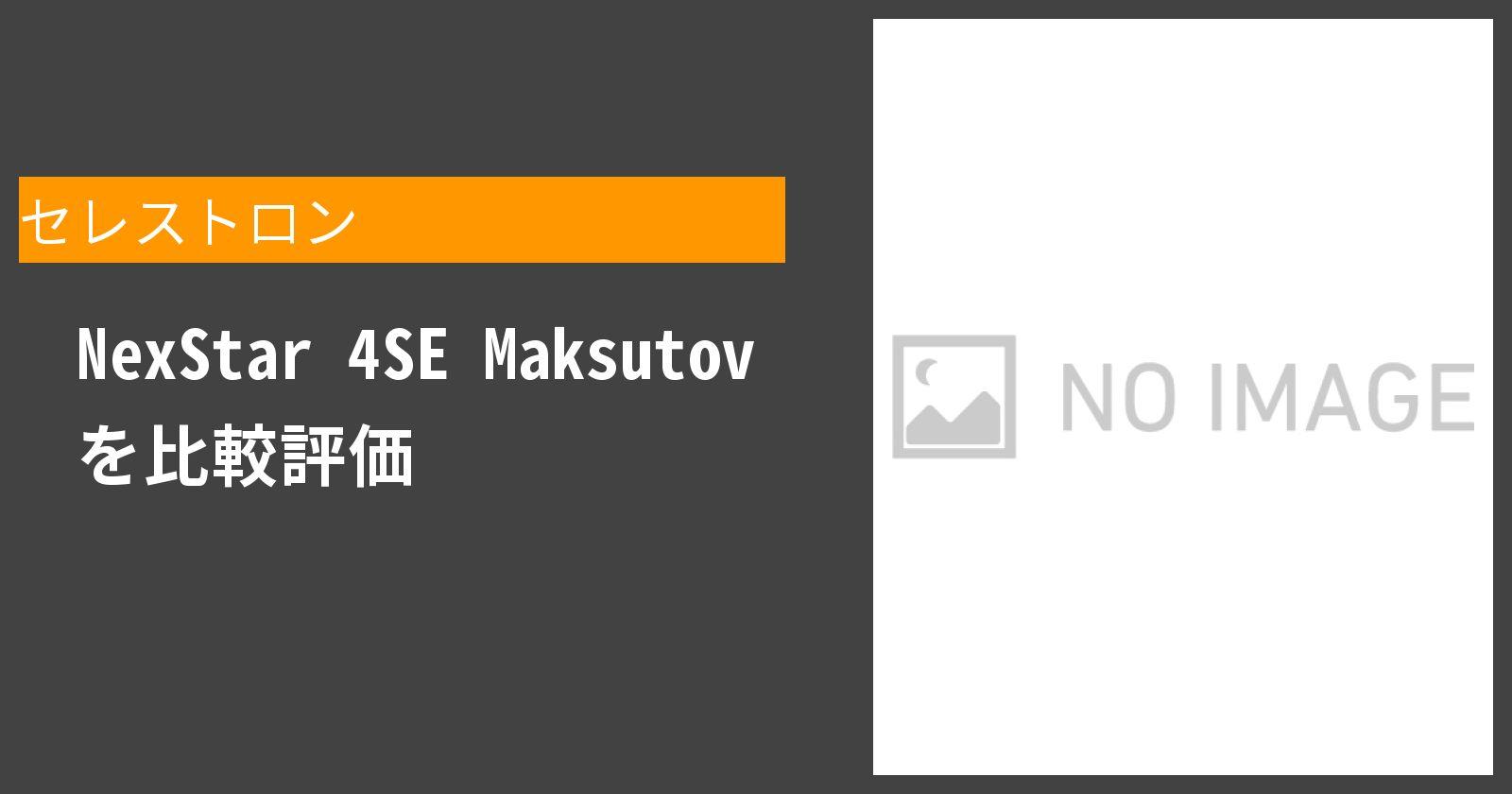 NexStar 4SE Maksutovを徹底評価