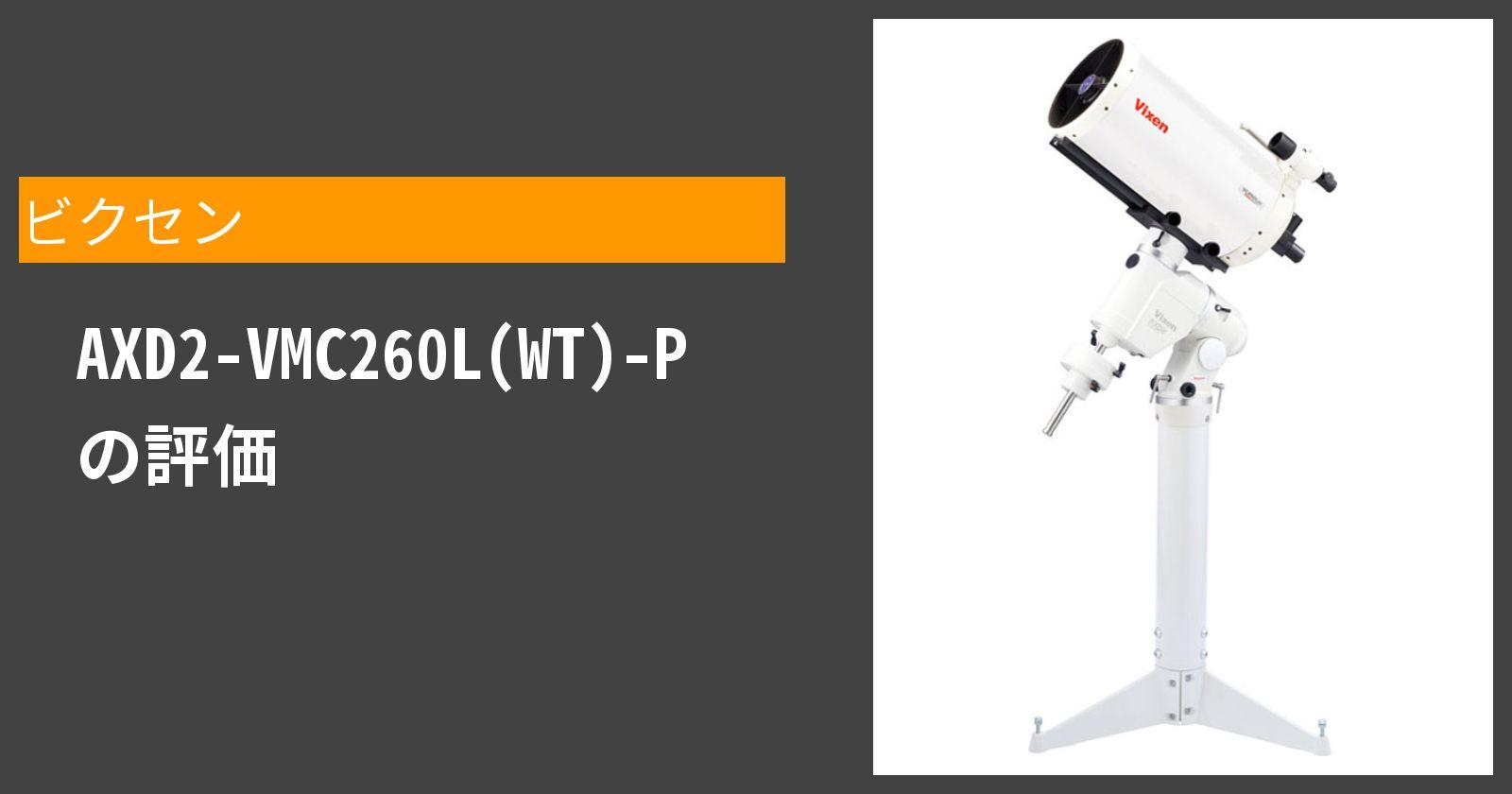AXD2-VMC260L(WT)-Pを徹底評価