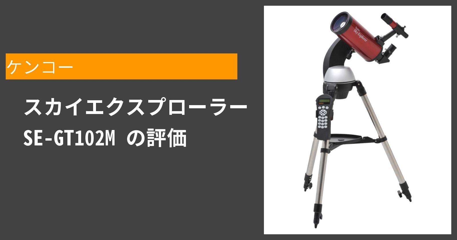スカイエクスプローラー SE-GT102Mを徹底評価
