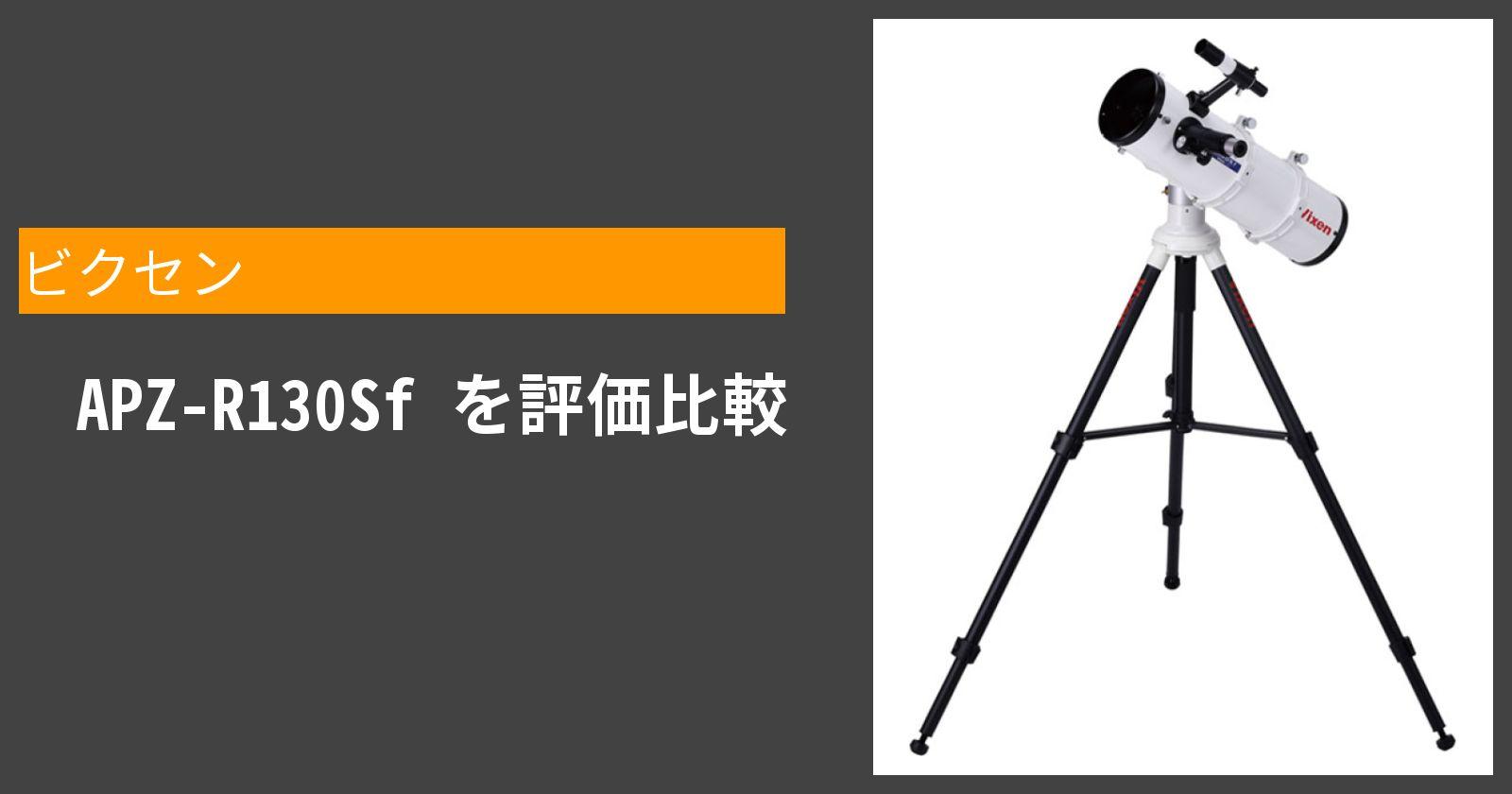 APZ-R130Sfを徹底評価
