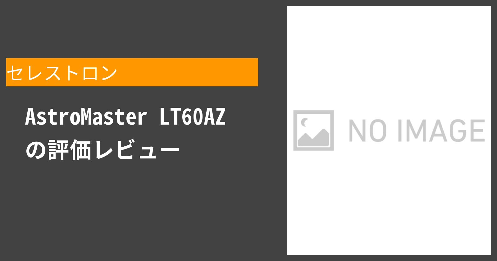 AstroMaster LT60AZを徹底評価