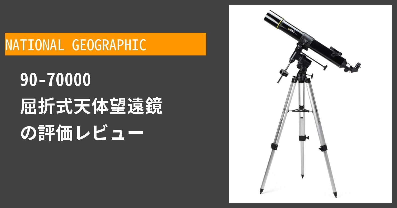 90-70000 屈折式天体望遠鏡を徹底評価