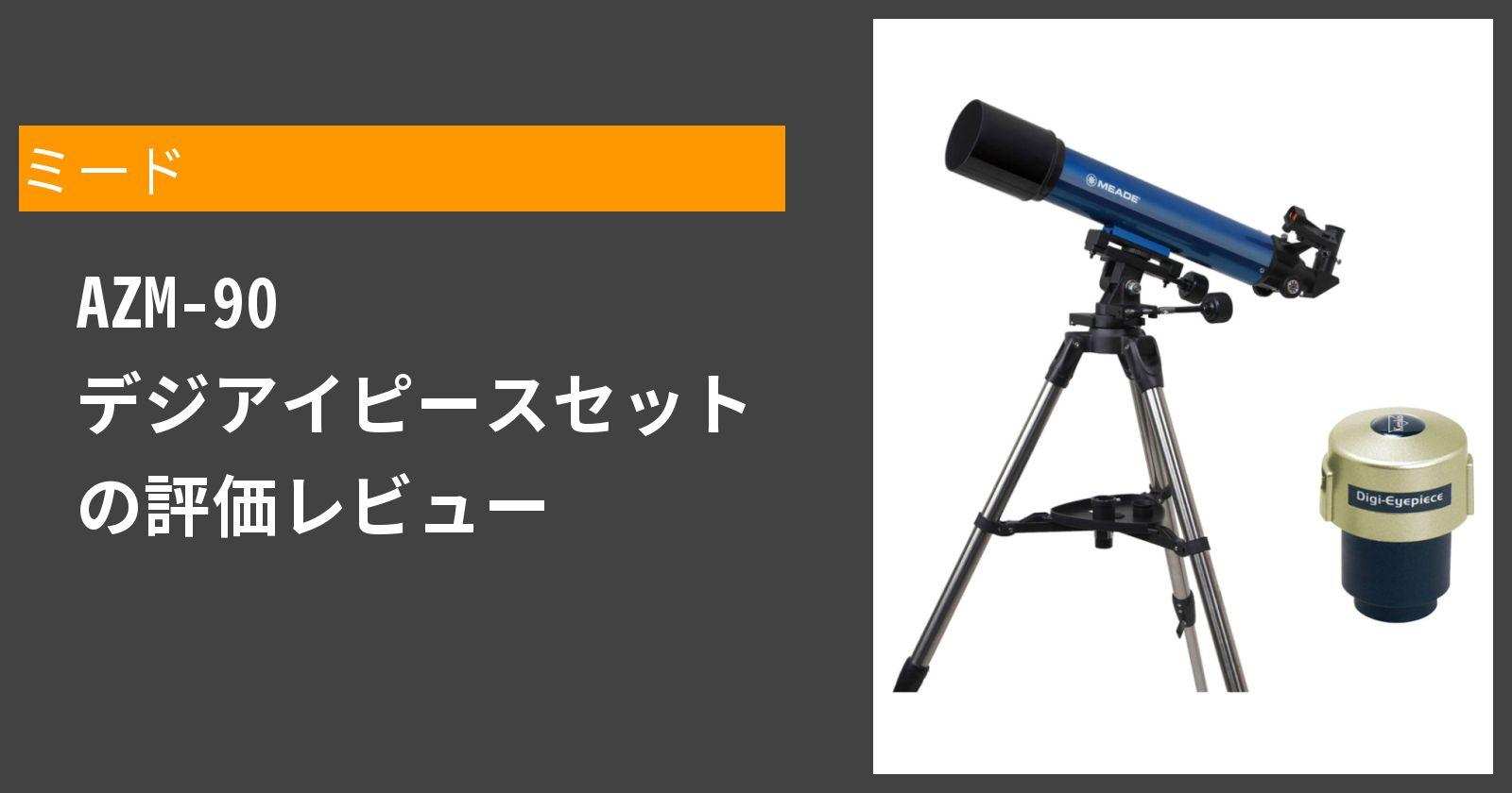 AZM-90 デジアイピースセットを徹底評価