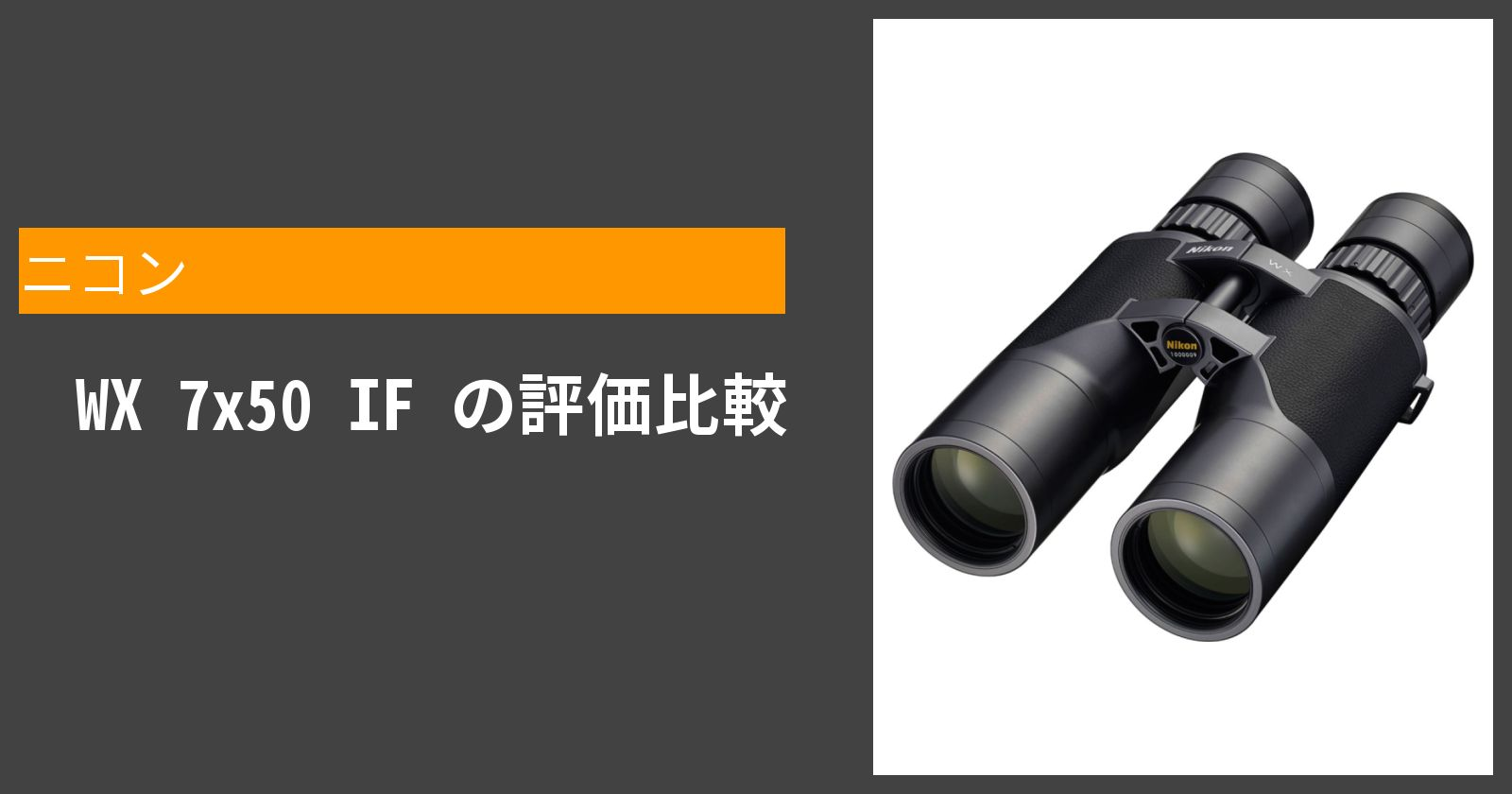 WX 7x50 IFを徹底評価