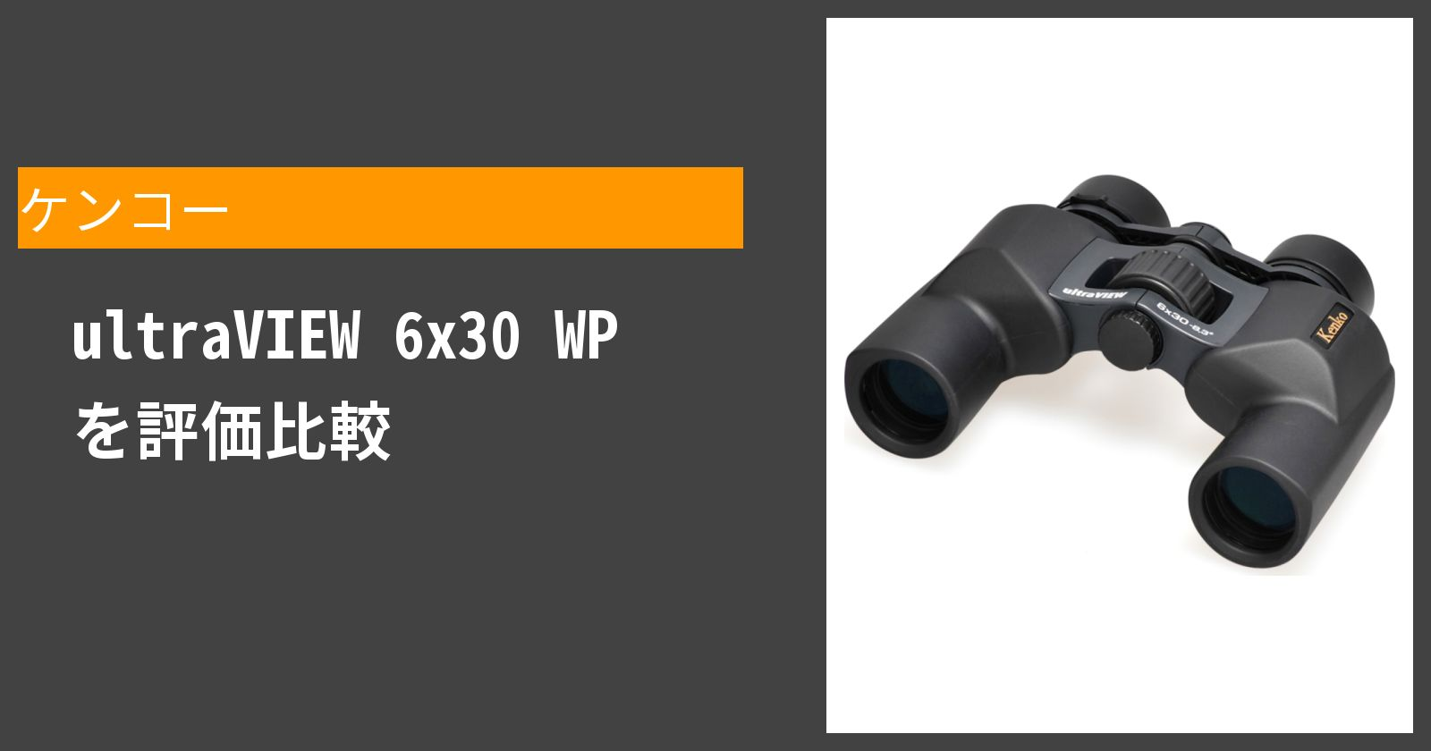 ultraVIEW 6x30 WPを徹底評価