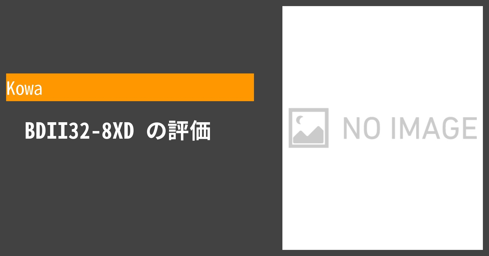BDII32-8XDを徹底評価