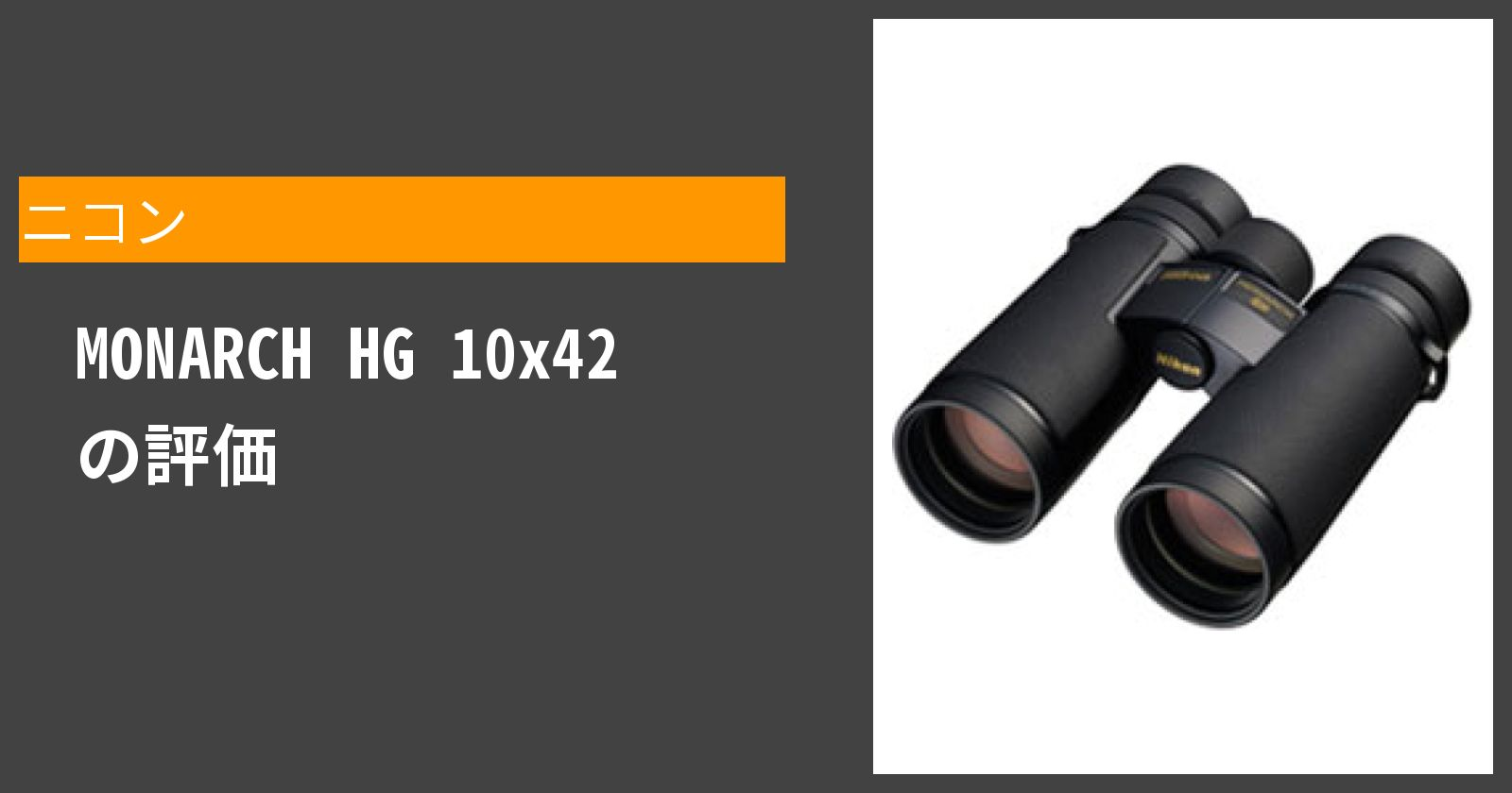 MONARCH HG 10x42を徹底評価