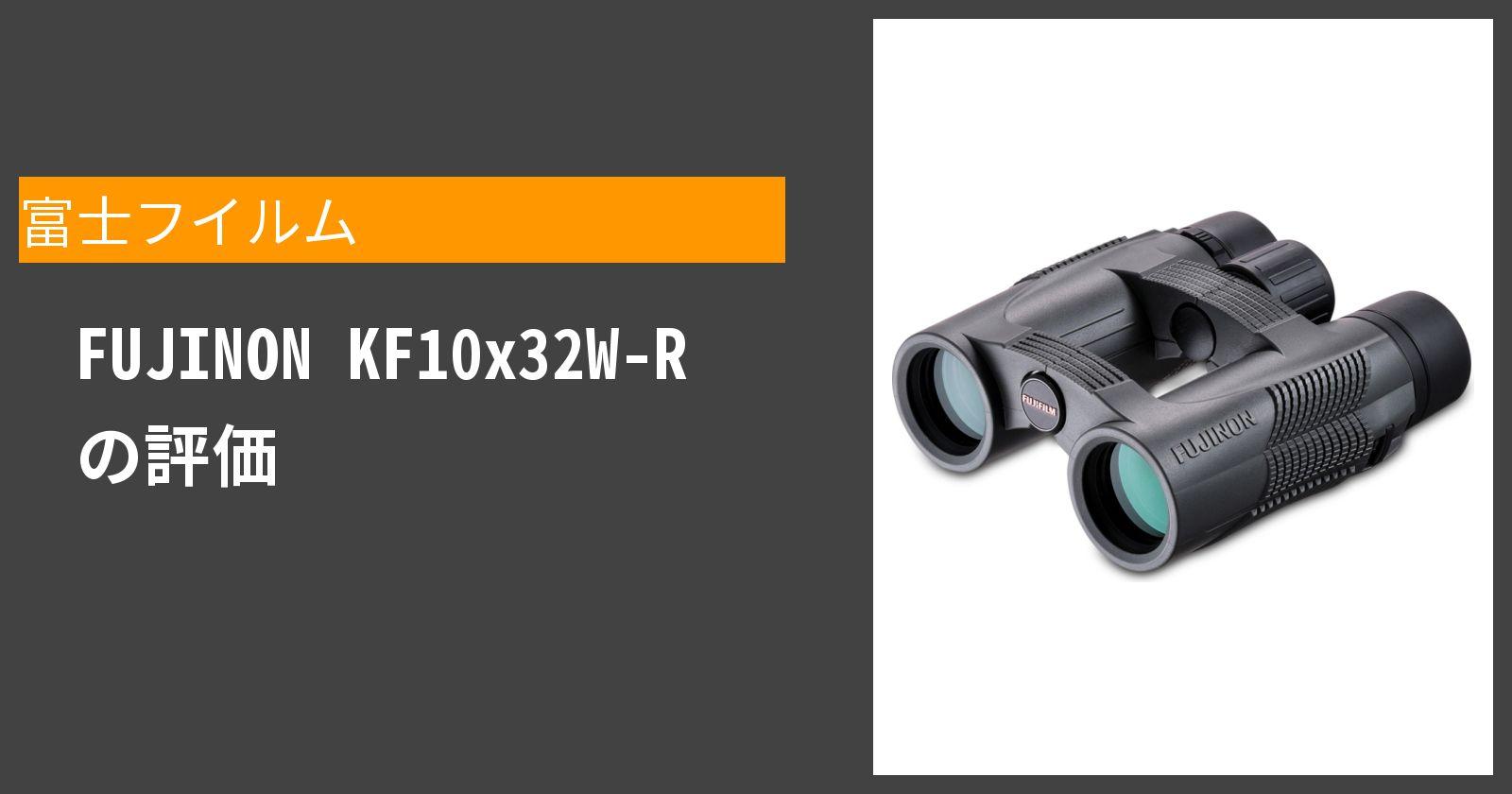 FUJINON KF10x32W-Rを徹底評価