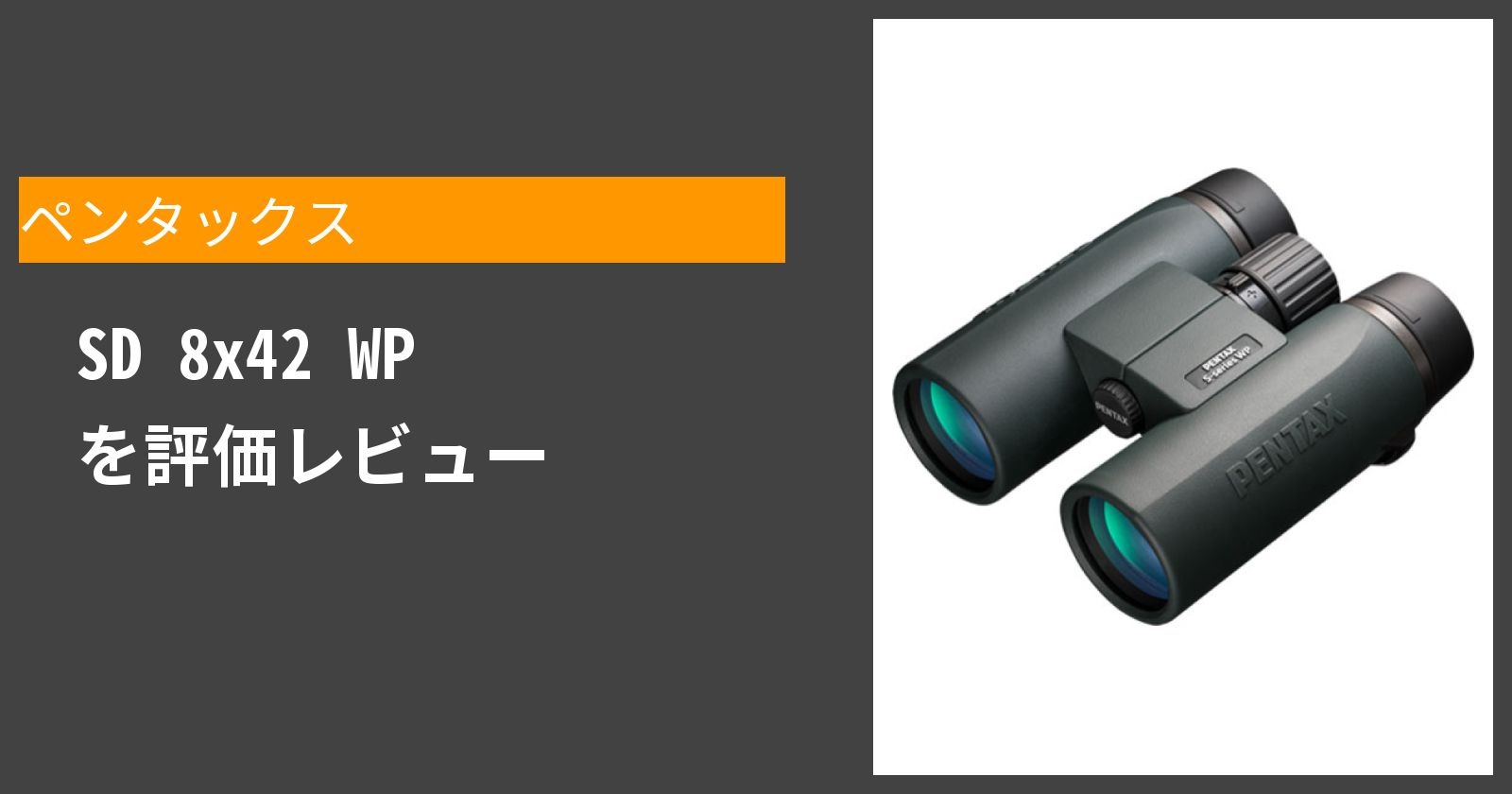 SD 8x42 WPを徹底評価