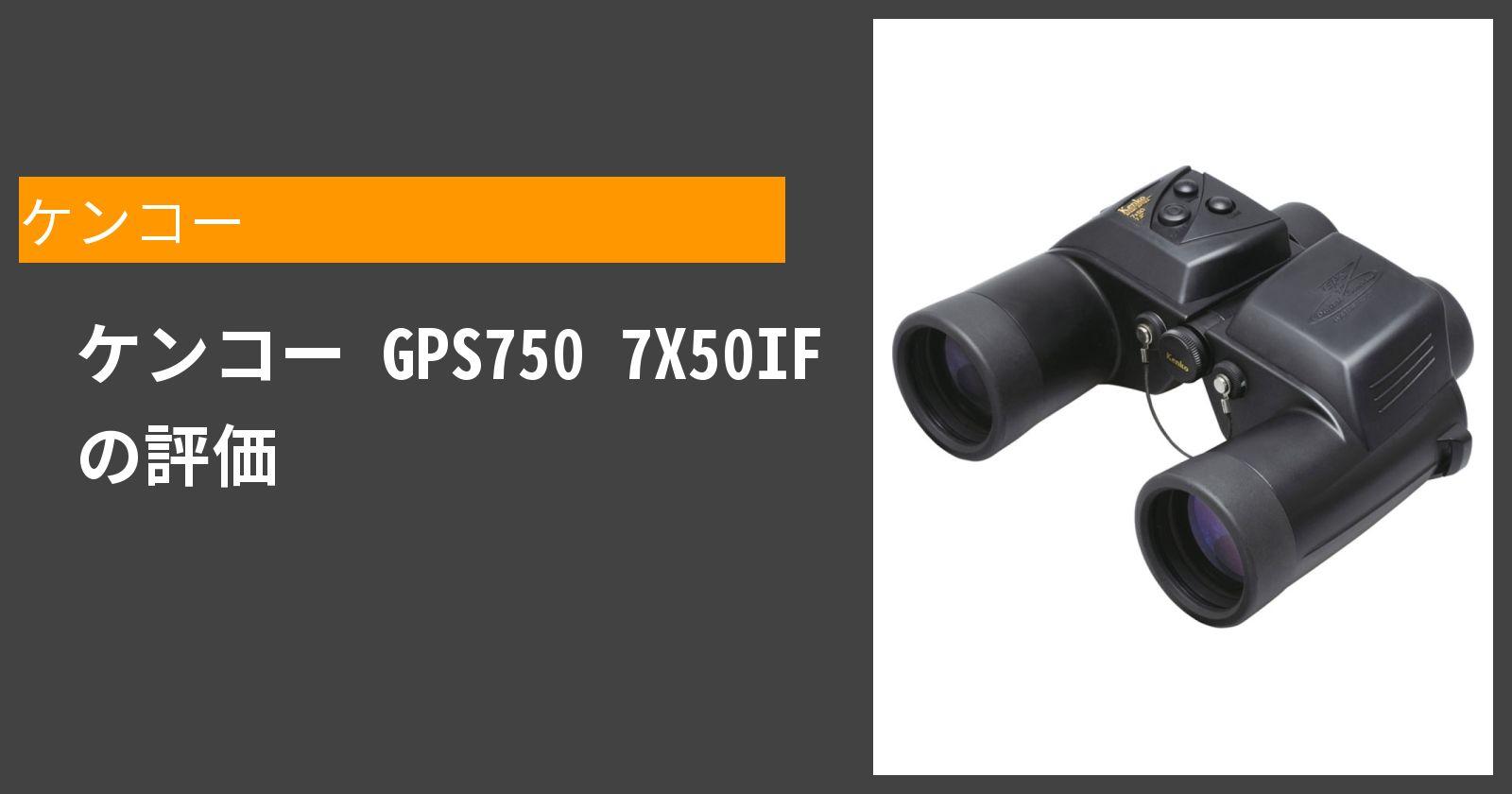 ケンコー GPS750 7X50IFを徹底評価