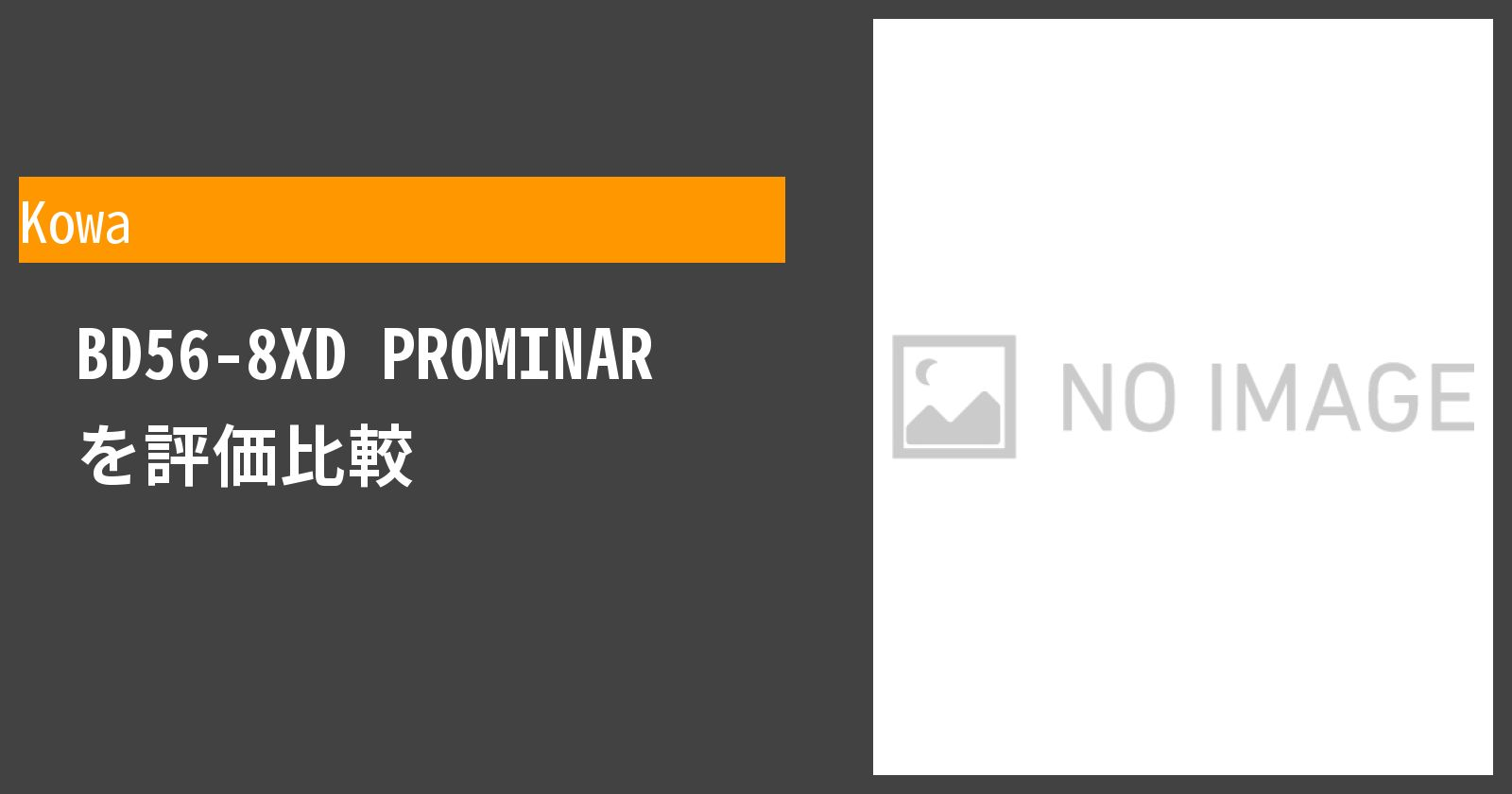BD56-8XD PROMINARを徹底評価