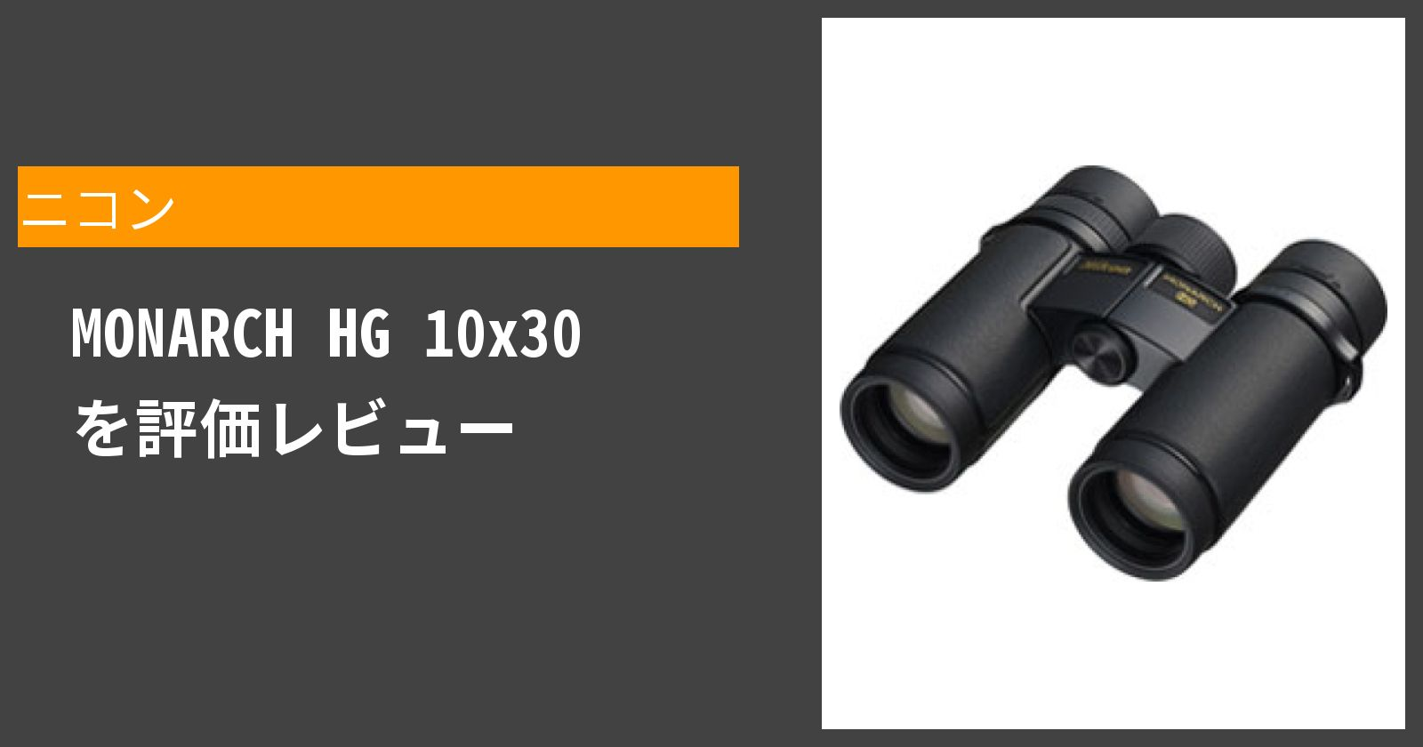 MONARCH HG 10x30を徹底評価