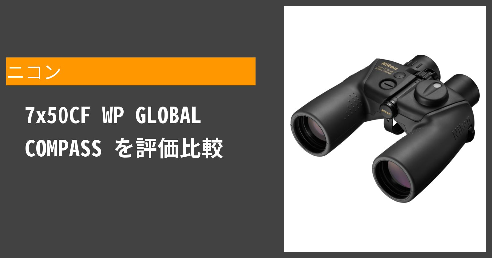 7x50CF WP GLOBAL COMPASSを徹底評価