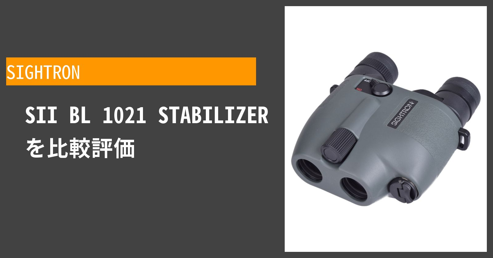 SII BL 1021 STABILIZERを徹底評価