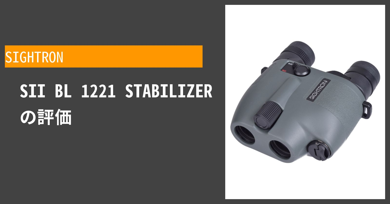 SII BL 1221 STABILIZERを徹底評価