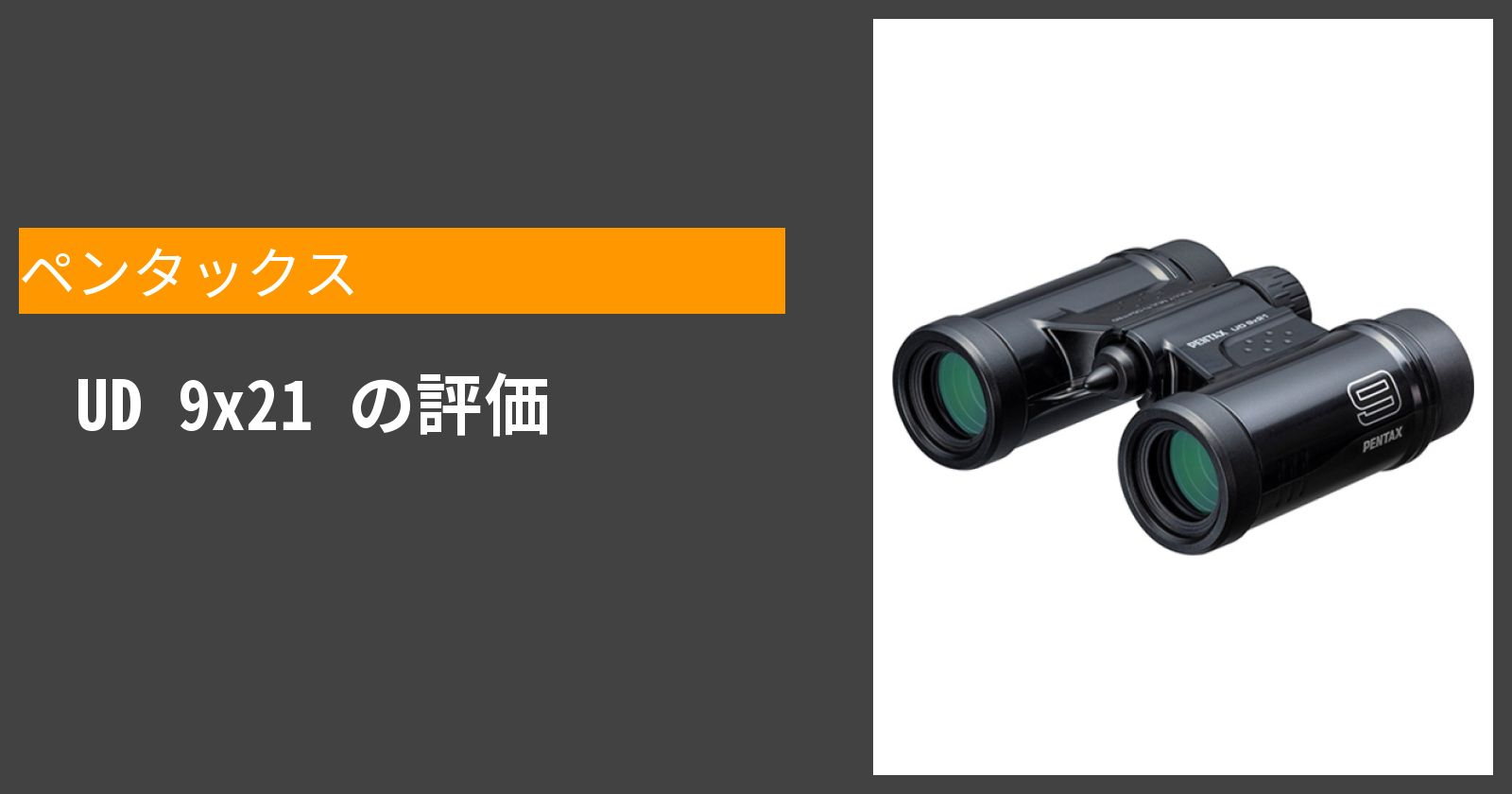 UD 9x21を徹底評価