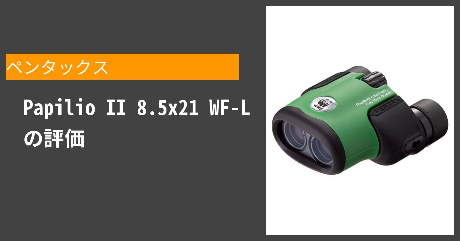 Papilio II 8.5x21 WF-Lを徹底評価