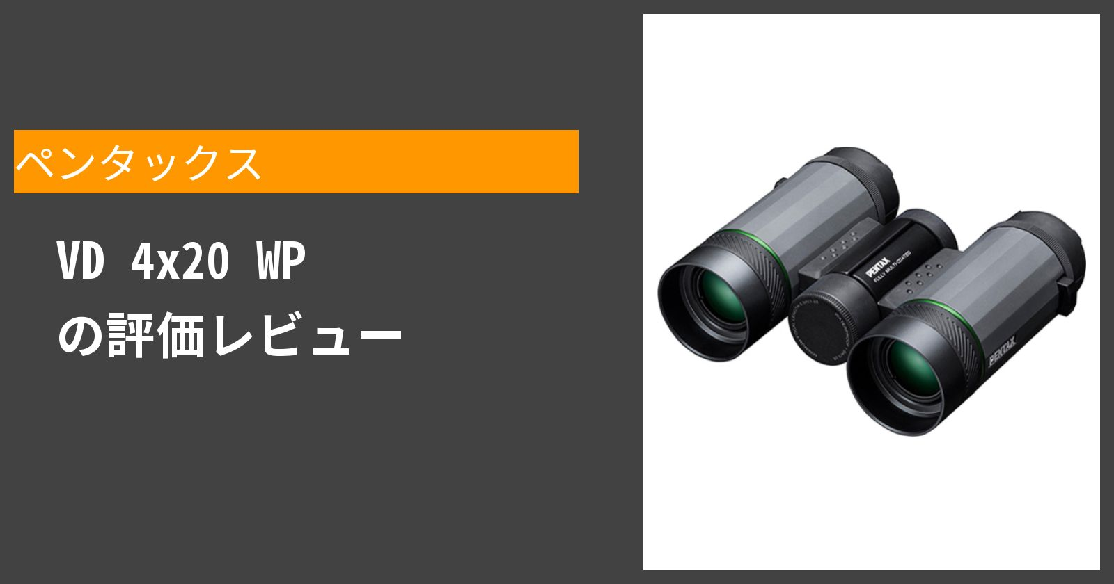 VD 4x20 WPを徹底評価