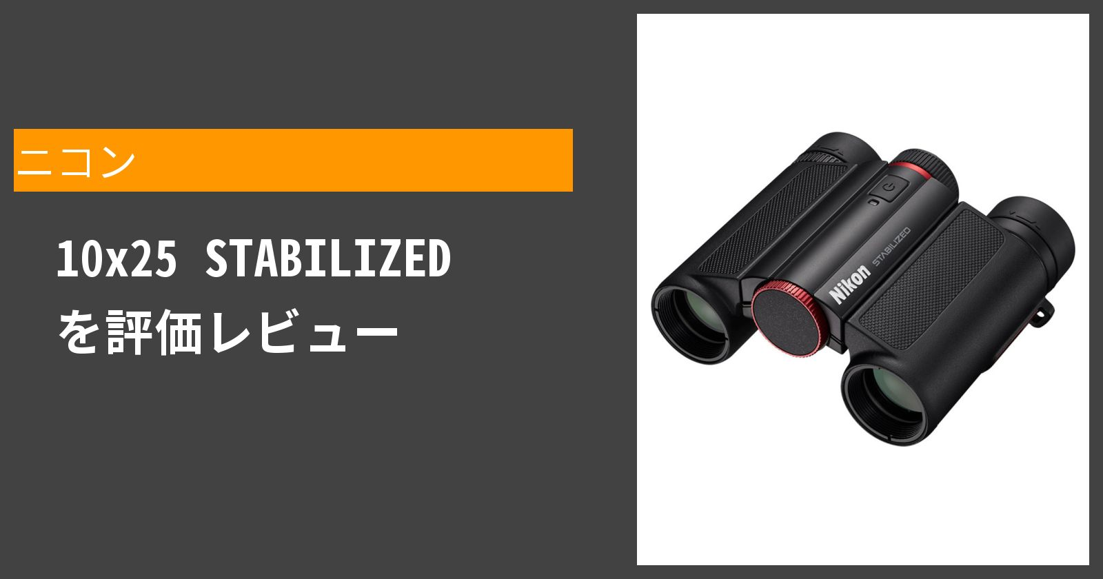 10x25 STABILIZEDを徹底評価
