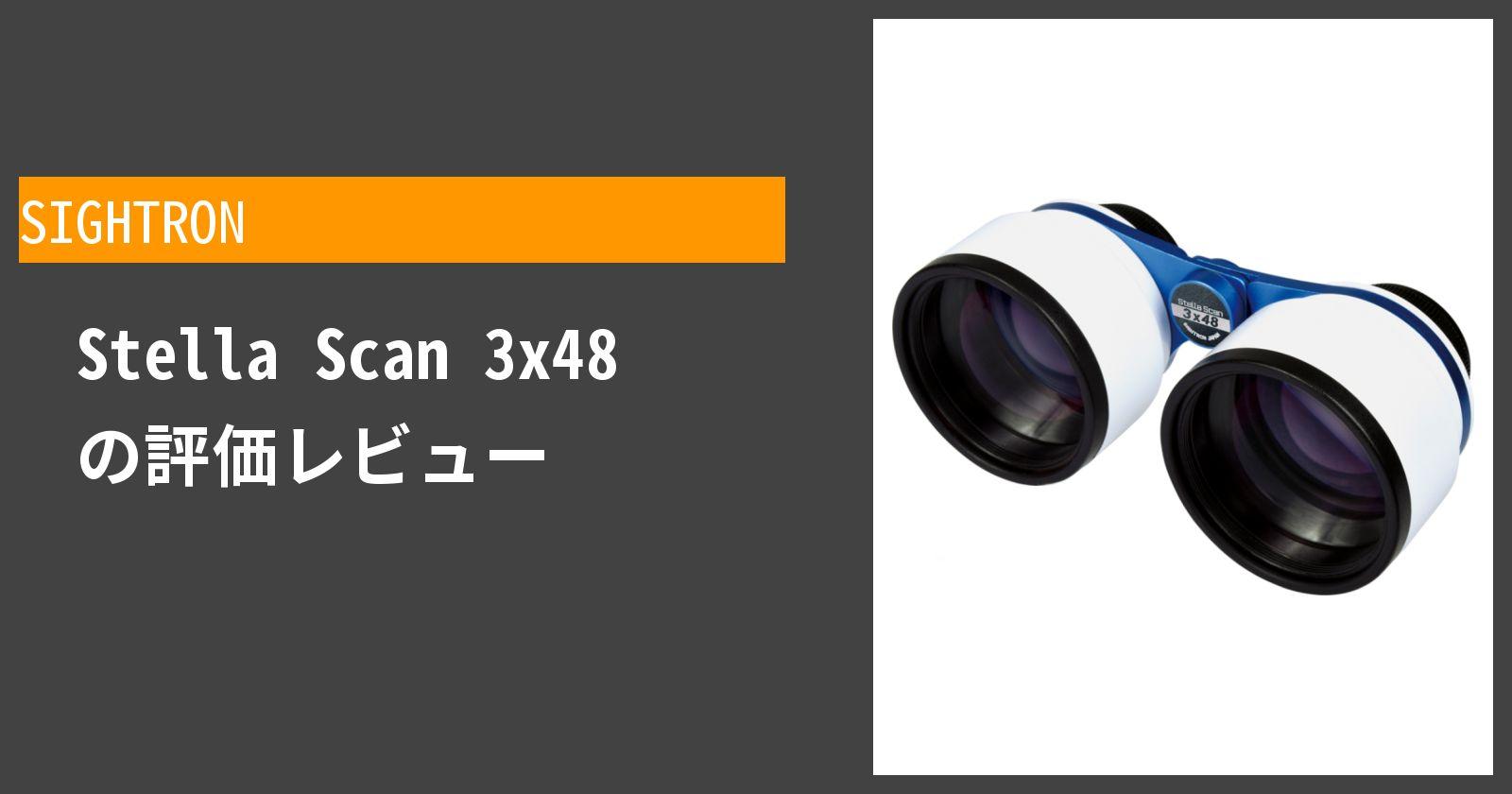 Stella Scan 3x48を徹底評価