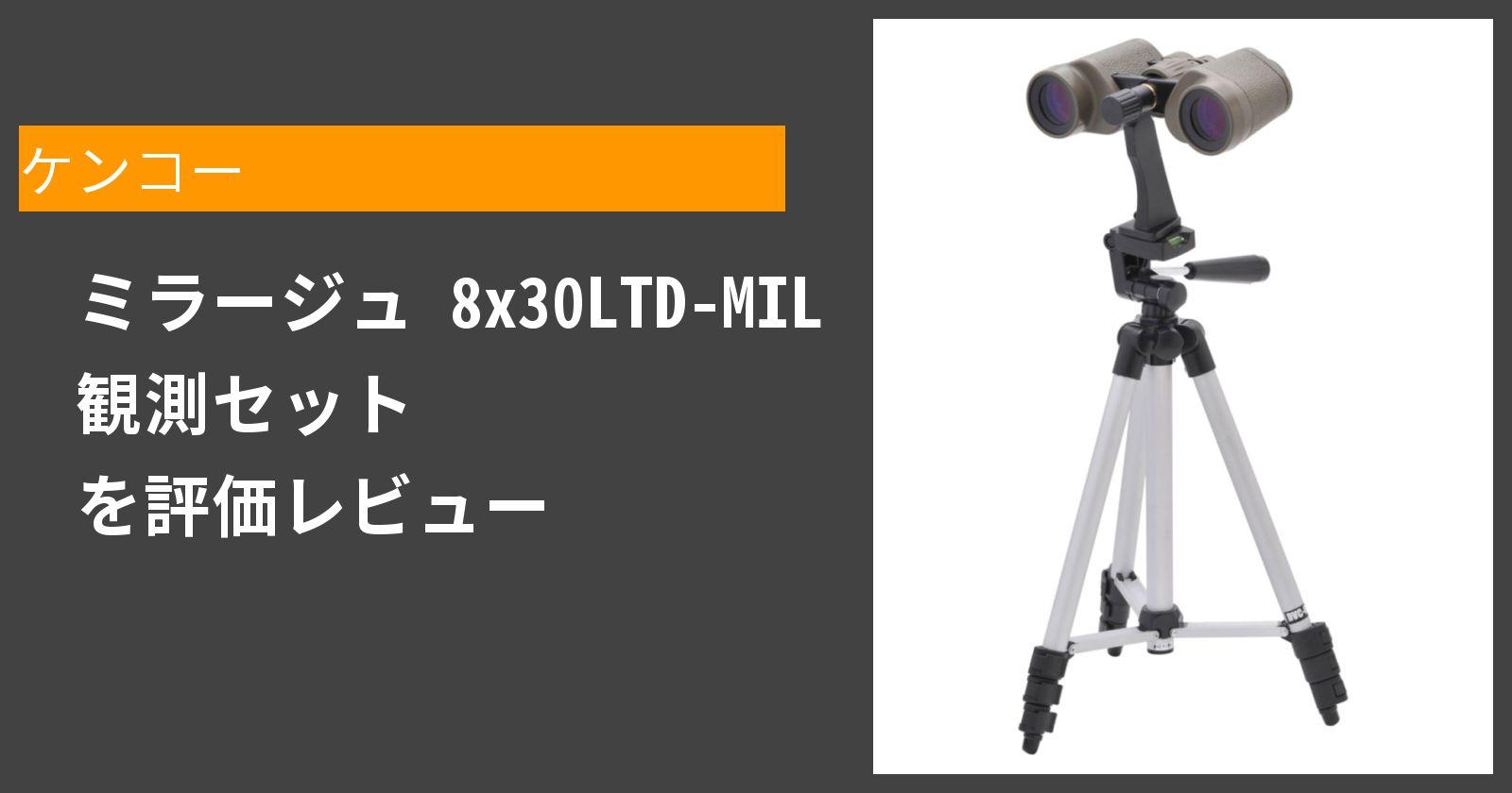 ミラージュ 8x30LTD-MIL 観測セットを徹底評価