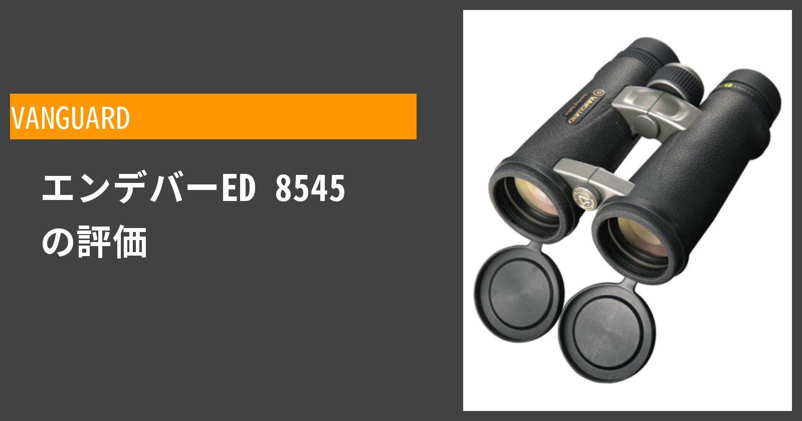 エンデバーED 8545を徹底評価